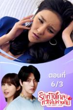 รักห่างไกล หัวใจไม่ห่างกัน EP.6/3