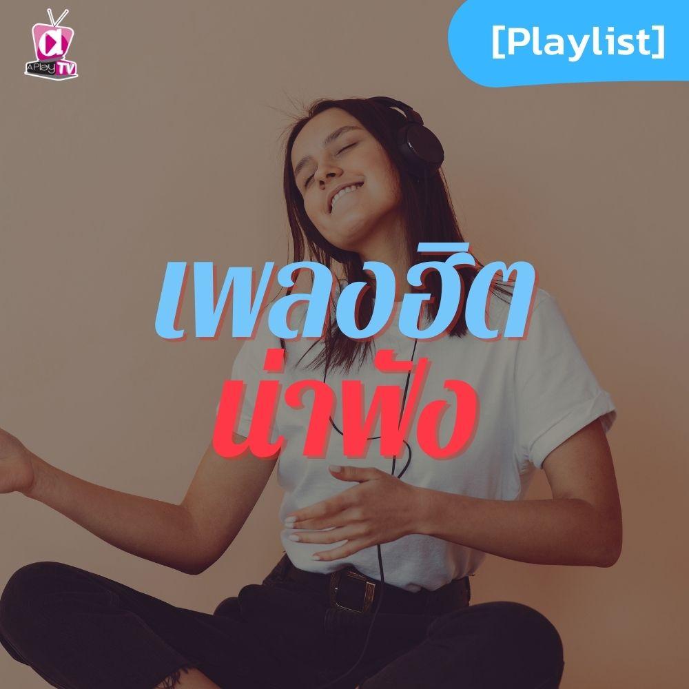 [Playlist] เพลงฮิตน่าฟัง