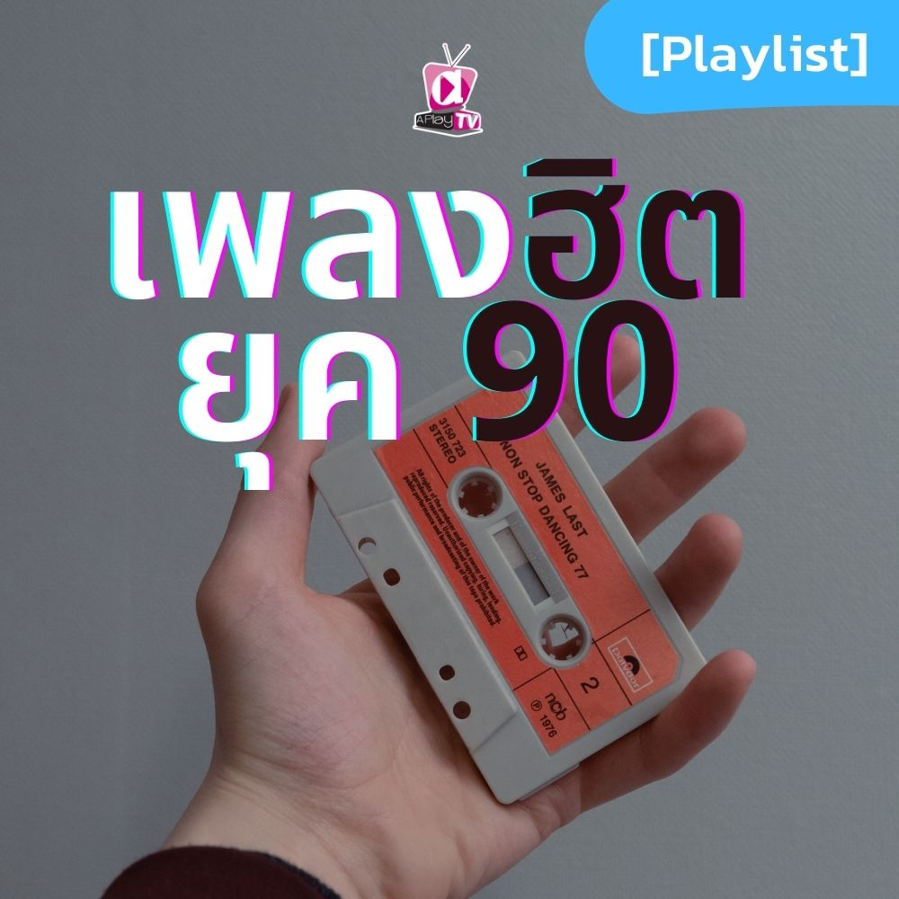 [Playlist] เพลงดังยุค 90