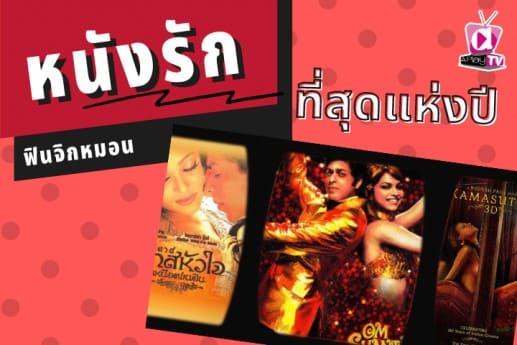 หนังรัก ฟินจิกหมอน ที่สุดแห่งปี 63