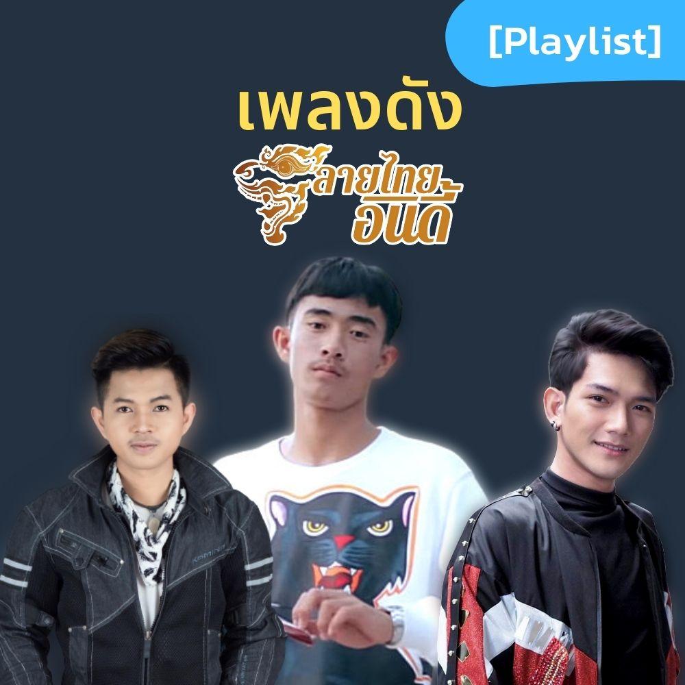 [Playlist] เพลงดังลายไทยอินดี้