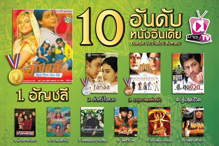 10 อันดับหนังอินเดียยอดฮิต ประจำเดือน สิงหาคม
