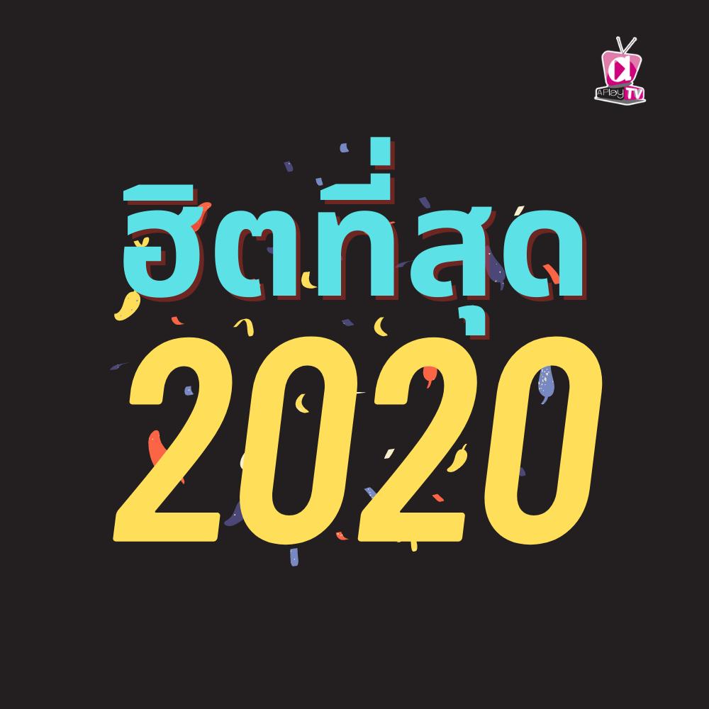 ฮิตที่สุด 2020