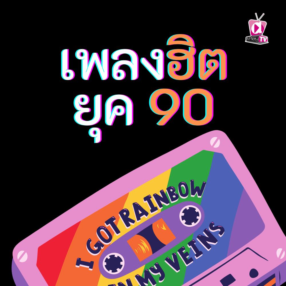 เพลงดังยุค 90