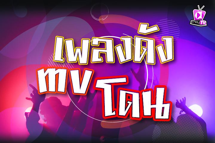 เพลงดัง MV โดน