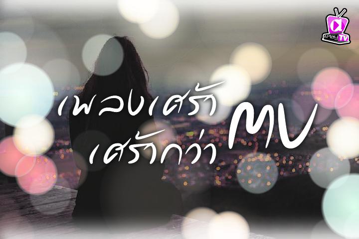 เพลงเศร้า MV เศร้ากว่า