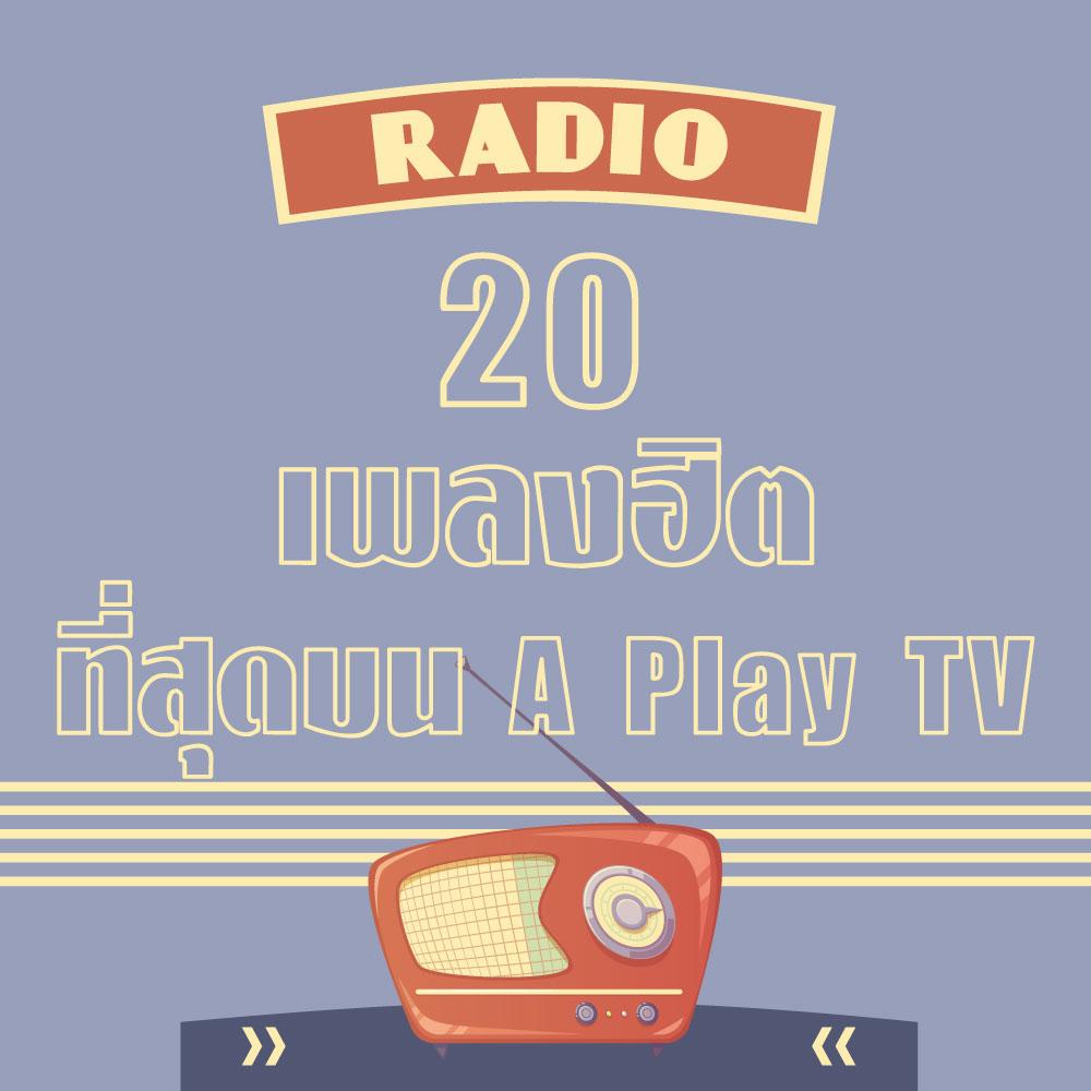 20 เพลงฮิตที่สุดบน A Play TV