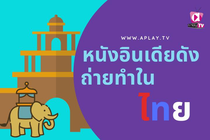 หนังอินเดียดัง ถ่ายทำในไทย