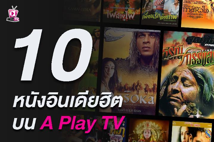 10 อันดับหนังฮิต บน A Play TV