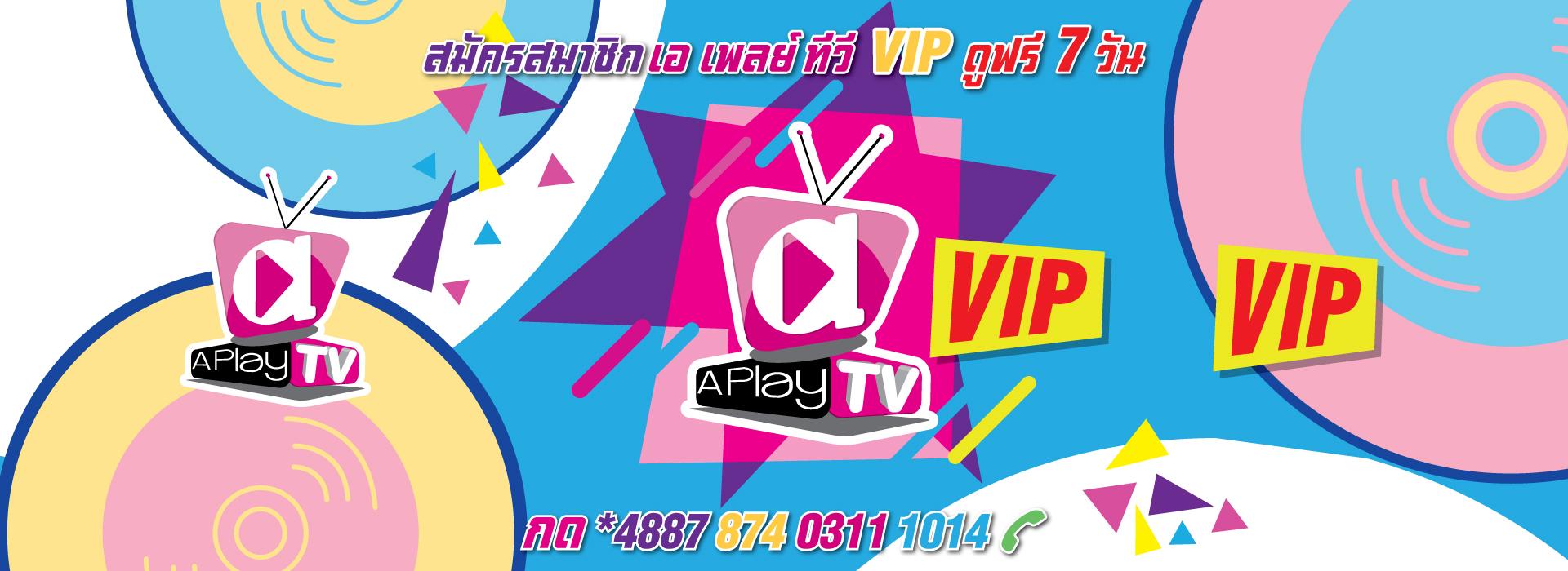 สมัคร A Play TV 1014