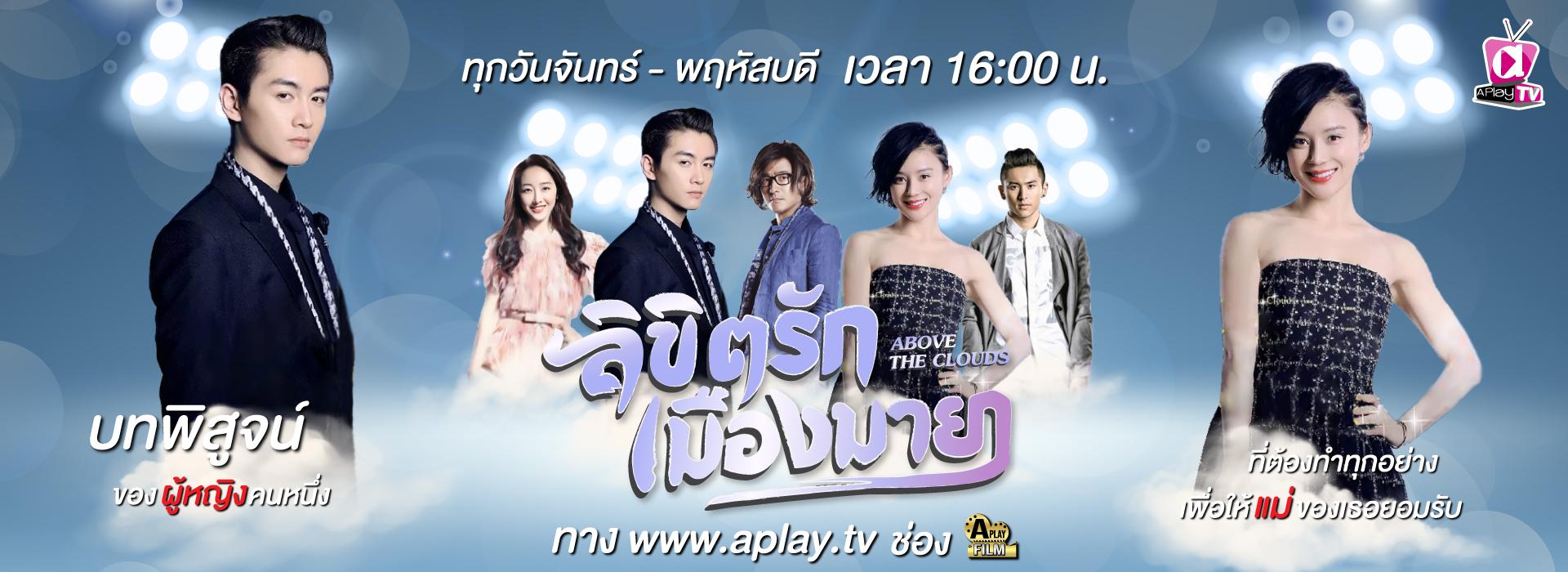 banner broadcast TV Show